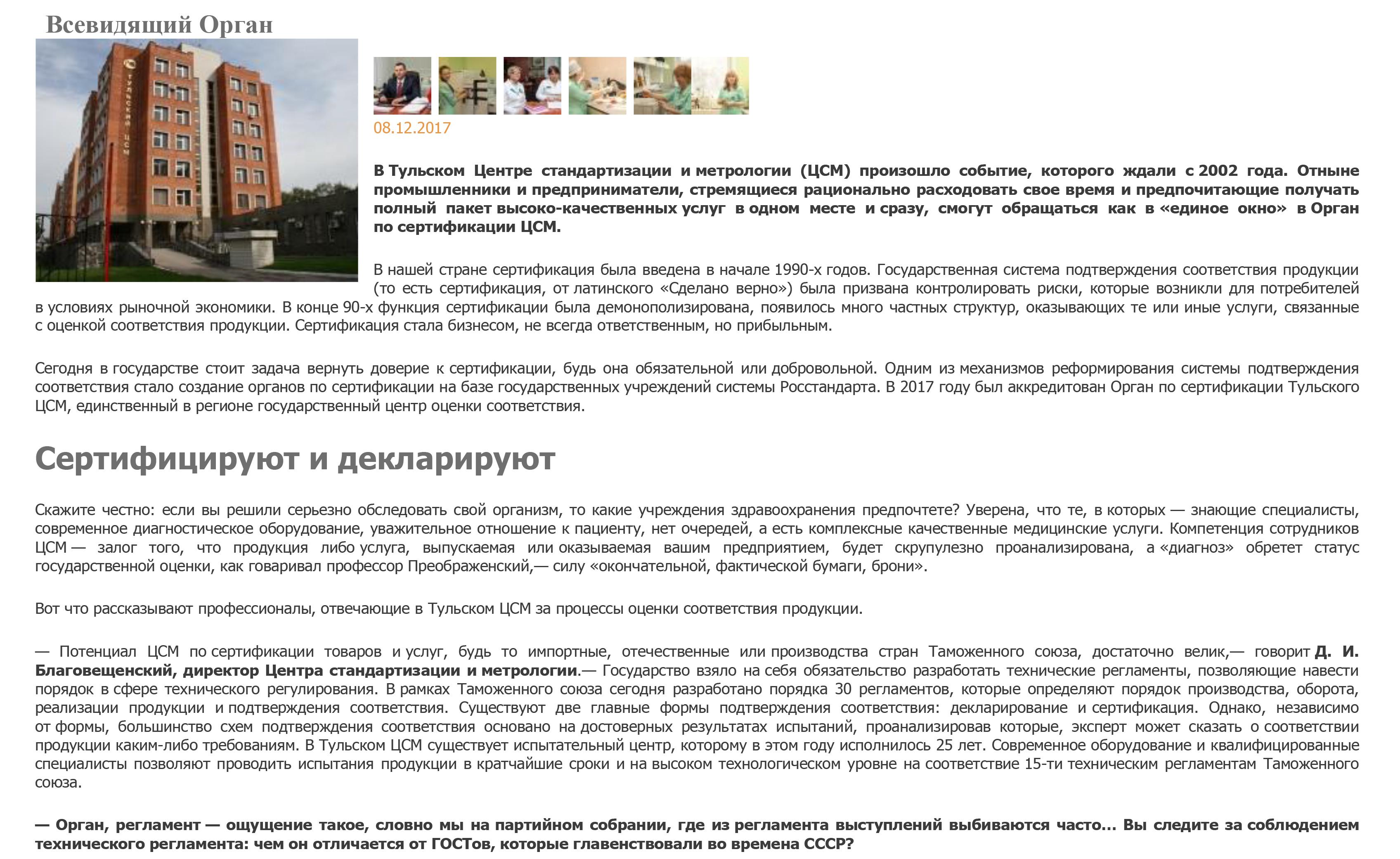 Сми о ФБУ Тульском ЦСМ